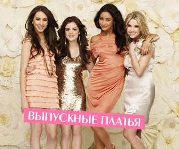 Вечерние Платья Брянск Цены